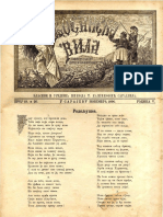 98245412-Bosanska-vila-godina-5-broj-19-20-novembar-1890