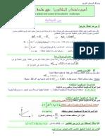 je_prepare_baccalauriat_en_physique_07_08.pdf