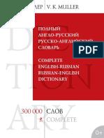 Полный англо-русский русско-английский словарь. 300000 слов и выражений.pdf