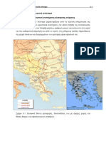Electric power system in Greece