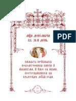 12-17_Pajs_i_Avakum_csl.pdf