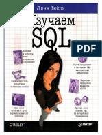 Линн Бейли - Изучаем SQL.pdf