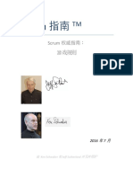2016 Scrum Guide Chinese