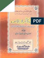 UrduKaAasaanQaida