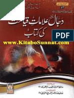 Dajjal Aur Alamat e Qiyamat Ki Kitab