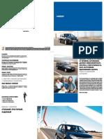 vnx.su-sandero_brochure.pdf