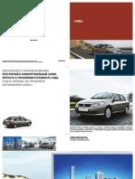 vnx.su-symbol_new_broshure.pdf