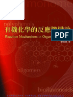 有機化學的反應機構論 Reaction Mechanisms in Organic Chemistry