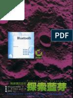 無線通迅技術-探索藍芽 Discovering Bluetooth