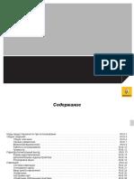 vnx.su-duster-ph2-audio-instruction.pdf