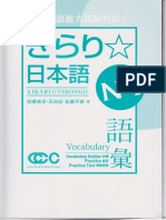 Docfoc.com-Kirari Nihongo.pdf