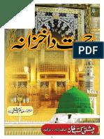 SAIM CHISHTI BOOKS Rehmat Da Khazan .PDF
