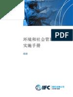 ESMS Handbook General 2016 Chinese
