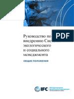 ESMS Handbook General 2016 Russian