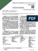 【医脉通】中国急诊感染性休克临床实践指南