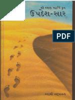 Upadesh Saar Gujarati