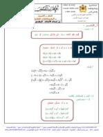 02_النشر و التعميــل و المتطابقات الهـــامة