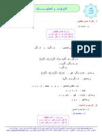 05_ الـتــرتيب و الـعـمــليــــات