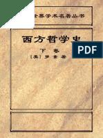 [西方哲学史(下)].(英)罗素.文字版.pdf