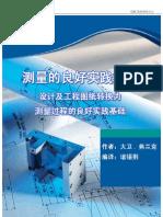 设计工程师首先必看书.pdf