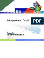 新概念物理教程(力学).pdf