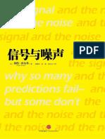 信号与噪声.pdf