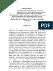 Πρώτο Μέρος Σχεδίου Νόμου Κύρωσης Σύμβασης με ΔΝΤ