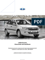 vnx.su-brend-buc-lada granta.pdf