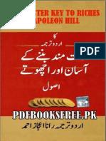 Tareekh e Pakistan Urdu