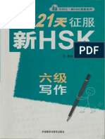 21Tian ZhengFu Xin HSK 6Ji - XieZuo