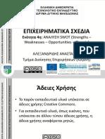 4_ΕΣ_ΑΝΑΛΥΣΗ SWOT.pdf