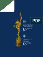 125 χρόνια του Χρηματιστηρίου της Αθήνας - Επετειακό Λεύκωμα.pdf