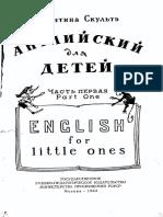 Skulte_-_Angliyskiy_dlya_detey_Chast1