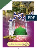 Saim Chishti Books Noor Da Chashma PDF FREE DOWNLOAD