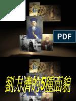 Five Faces of Regis Clet (劉方濟的5種面貌)