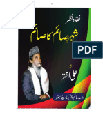 Saim Chishit Tahqeeqi Makala by Ali Akhter ...Saim Chishti Reserch Center 03006674752