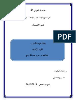 بطاقة قراءة لكتاب القرار الاداري من اعداد الطالبة معمري مروة Pdf