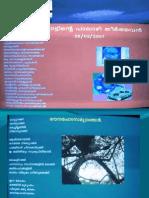 Two Malayalam Poems on P Bhaskaran - Subramanian A