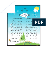 Poem in urdu for kids