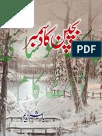 Bachpan Ka December.pdf