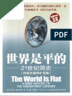世界是平的:21世纪简史.epub