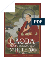 Patrul Rinpoche 01