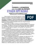 ΣΤΑΣΗ ΕΡΓΑΣΙΑΣ ΠΕΜΠΤΗ 29 ΣΕΠΤΕΜΒΡΙΟΥ.pdf
