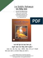 Mantra Siddhi Rahasya by Sri Yogeshwaranand Ji Best Book on Tantra Mantra