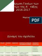 Ενημέρωση Γονέων Μαθητών Α Τάξης - Σεπτ.2016 (1)