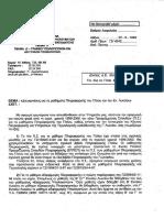 Kanonismos 1999-09-22_G2_4243 Gymn Lyk