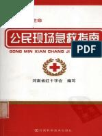 公民现场急救指南.pdf