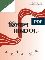 Hindol 31st Issue October 2016