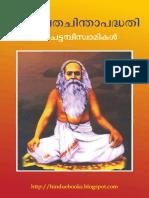 AdvaitaChintaPaddhati-SriChattampiSwamikal