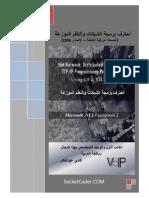 احترف برمجة الشبكات والنظم الموزعة الإصدار الكامل 2006 .pdf
